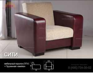 Кресло для отдыха   от производителя